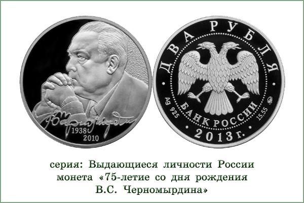 2207 черномырдин прием день россии: